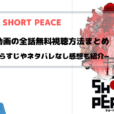 アニメ『SHORT PEACE』無料で映画フル動画を視聴する方法を図解(火要鎮,九十九,GAMBO,武器よさらば)