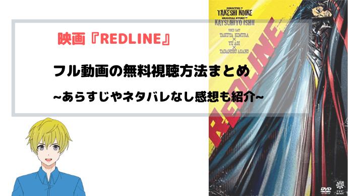 アニメ映画『REDLINE』無料フル動画の視聴方法を図解まとめ