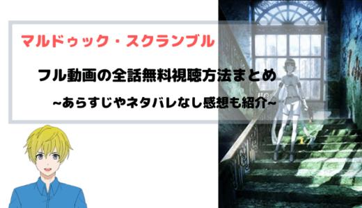 アニメ映画 マルドゥック・スクランブル 無料フル動画情報まとめ~圧縮,燃焼,排気~