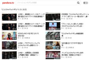ニンジャバットマン Pandoratv 動画配信情報