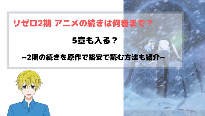 リゼロ2期 アニメの続きは原作ラノベの何巻でどこまで?5章までいく?~原作を格安で読む方法も紹介~