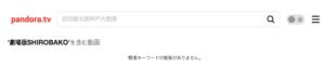 劇場版 SHIROBAKO PandoraTV 無料動画配信
