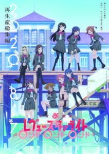 少女☆歌劇 レヴュースタァライト ロンド・ロンド・ロンド キービジュアル