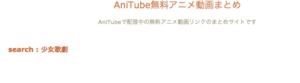 少女☆歌劇 ロンド ロンド ロンド Anitube 無料動画配信