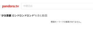少女☆歌劇 ロンド ロンド ロンド PandoraTV 無料動画配信