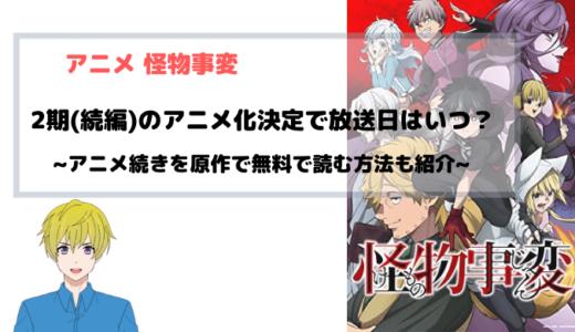 怪物事変 2期(続編)のアニメ化決定で放送日はいつ?を業界通が徹底考察