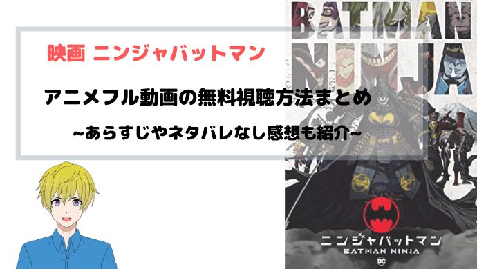 映画 ニンジャバットマン 無料フル動画視聴情報を図解 アニポやB9も調査