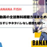 BANANA FISH アニメ動画を全話無料フル視聴可能なサイトと手順まとめ
