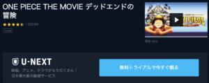 ONE PIECE デッドエンドの冒険 U-NEXT 無料動画