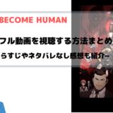 『劇場版BEM BECOME HUMAN』映画フル動画の無料視聴情報を図解!~シリーズ最終章~