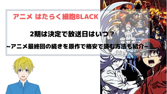 はたらく細胞BLACK 2期は決定で放送日はいつ?アニメ続編可能性を業界通が調査まとめ
