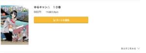 ゆるキャン△ music.jp 作品紹介