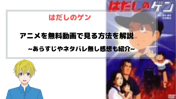 アニメ『はだしのゲン』全話無料でフル動画を視聴する方法を紹介!