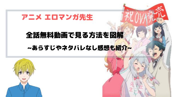 アニメ『エロマンガ先生』全話無料動画をフルで見る方法を図解まとめ