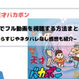 アニメ『天才バカボン』全話無料で動画フル視聴方法まとめ!