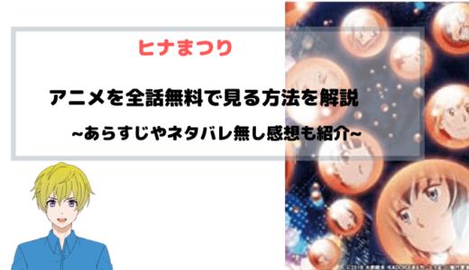 アニメ ヒナまつり 全話無料動画のフルを見られる方法まとめ!