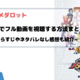 アニメ メダロット 全話無料で動画のフル視聴する方法をまとめて図解!