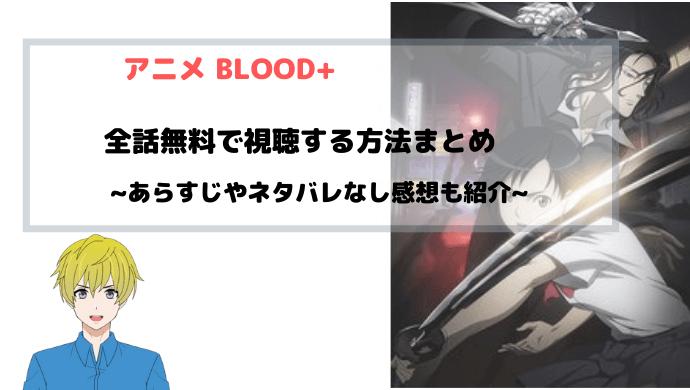 アニメ BLOOD+(ブラッドプラス) 無料動画を全話フルで見る方法をまとめて図解