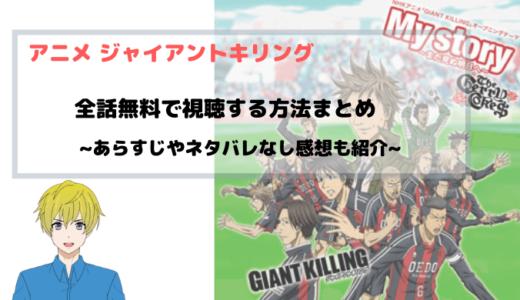アニメ GIANT KILLING(ジャイキリ) 全話無料でフル動画を見る方法まとめ