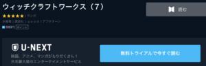 ウィッチクラフトワークス 7巻 U-NEXT 作品紹介