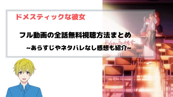 ドメスティックな彼女 アニメ動画を全話無料フル視聴可能なサイトと手順まとめ(袋とじver.も見れる)