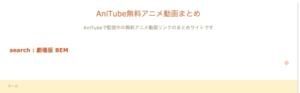 劇場版BEM BECOME HUMAN Anitube 無料動画配信情報