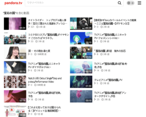 宝石の国 アニメ PandoraTV 無料動画配信情報