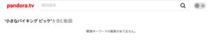 小さなバイキング ビッケ Pandora TV 無料動画配信情報