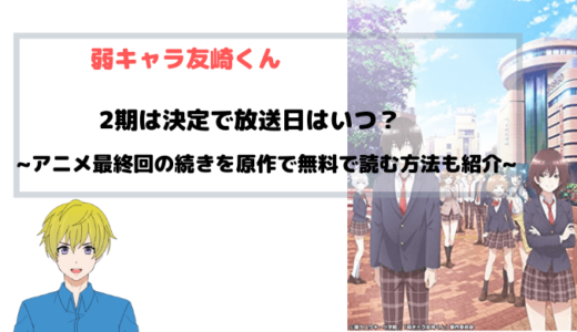 弱キャラ友崎くん 2期は決定でいつ放送?アニメ続編可能性を業界通が徹底調査