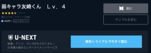 弱キャラ友崎くん U-NEXT 無料視聴