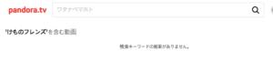けものフレンズ アニメ Pandora TV 無料動画配信情報