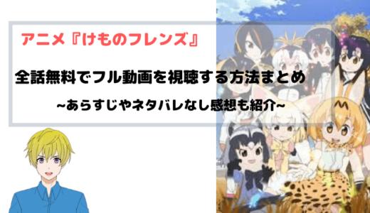 アニメ『けものフレンズ 1期2期』全話無料動画のフル配信情報を図解!