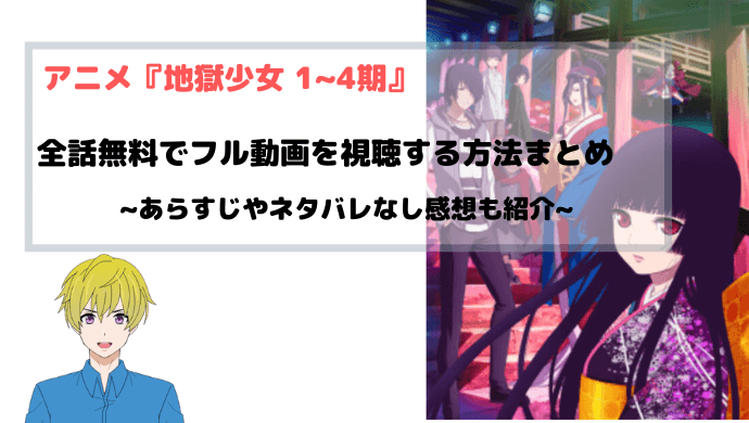 アニメ『地獄少女 1期~4期』 全話無料動画の視聴方法を図解|アニポやPandoraも調査