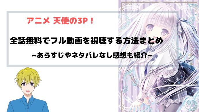 アニメ『天使の3P!』無料動画を全話フルを視聴する方法まとめ