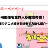 アニメ キルミーベイベー 2期(続編)の決定可能性と放送日を業界人が徹底分析