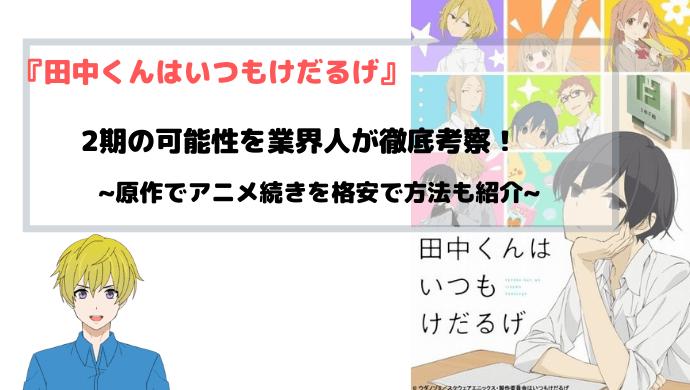 アニメ 田中くんはいつもけだるげ 2期(続編)の可能性と放送日を業界人が徹底考察