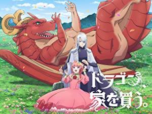ドラゴン、家を買う。 Blu-ray 表紙画像