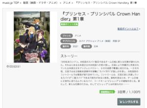 プリンセス プリンシパル Crown Handler music.jp 無料動画配信