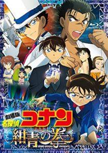 劇場版名探偵コナン 紺青の拳 アニメ映画 キービジュアル