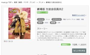 劇場版 生徒会役員共2 music.jp 無料動画配信