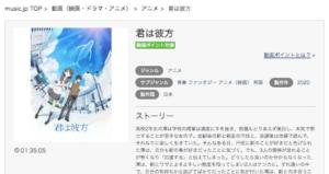 映画『君は彼方』無料フル動画 music.jp
