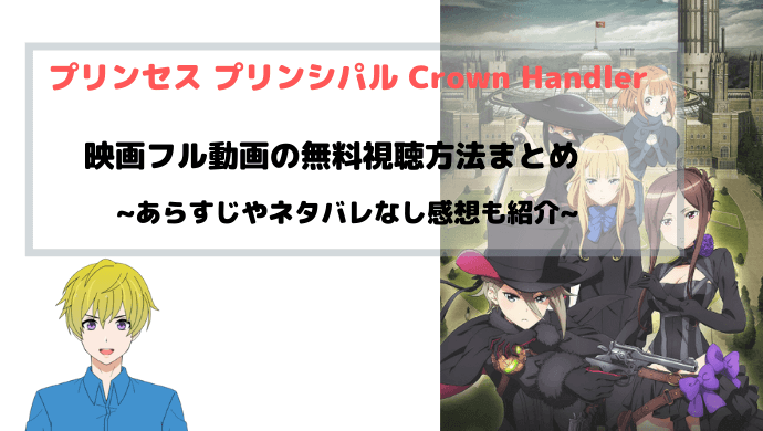 映画 プリンセス・プリンシパル 無料フル動画を視聴する方法を図解~ Crown Handler 第1章 ~