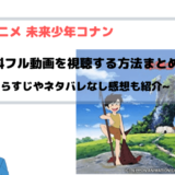 未来少年コナン アニメ動画を全話無料フル視聴可能なサイトと手順まとめ