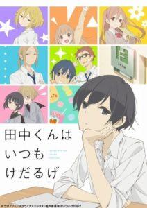 田中くんはいつもけだるげ アニメ キービジュアル画像