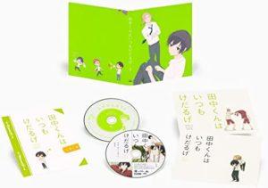 田中くんはいつもけだるげ Blu-ray 商品画像