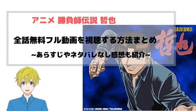 麻雀アニメ 勝負師伝説 哲也 全話無料でフル動画を視聴する方法を図解