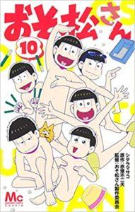 おそ松さん 10巻 表紙画像