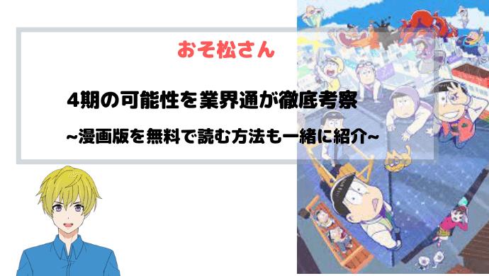 おそ松さん 4期(続編)決定?アニメ放送日はいつ?可能性を業界人が考察