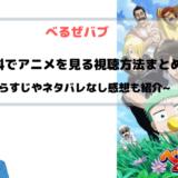アニメ『べるぜバブ』無料動画のフル配信情報を図解!PandoraやAnitubeより安心に見る