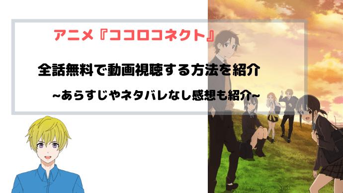 アニメ『ココロコネクト』全話無料で動画フル視聴!アニポやAnitubeよりも安全快適に見る